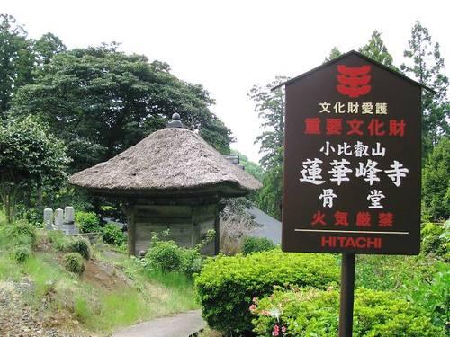 蓮華峰寺「骨堂」(小木)