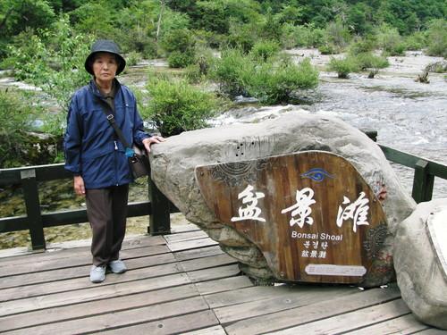 九寨溝・盆景灘