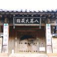 韓国・大邱 「海印寺」